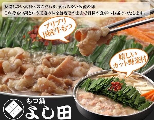 博多もつ鍋のよし田のカット野菜付きのセットは当サイト独自の基準で取り寄せ人気ランキング一位でおすすめでご紹介しています。