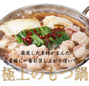 松阪牛もつ鍋お取り寄せやまとは、本場博多の人気もつ鍋通販店が上位にひしめく複数のもつ鍋通販取り寄せランキングで、博多もつ鍋以外で人気と順位を維持しているお取り寄せです。その人気の秘密は松阪牛のもつ、小腸コプチャン100%と絶妙の和風スープです。やまとのもつ鍋通販お取り寄せ