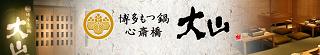 大山博多もつ鍋320横長