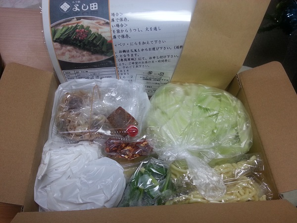もつ鍋やまと箱を開けたら博多もつ鍋よし田の野菜付きセット通販で、よし田ファンの間でリピーターの多い味噌味、白みそのスープのものを取り寄せてみました。 とっても美味しかった!