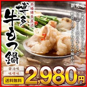 博多久松のもつ鍋
