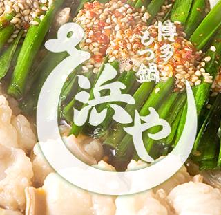 青柳醤油、石野味噌を使っている博多もつ鍋浜や