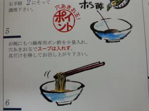 若杉もつ鍋通販〆にポン酢2