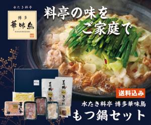 福岡博多の名店で全国に40店舗以上ある水炊きで有名な華味鳥のもつ鍋は銘柄鶏の華味鳥のせせりやハラミも、そして牛モツも入った水炊き風スープが絶品のもつ鍋お取り寄せです。