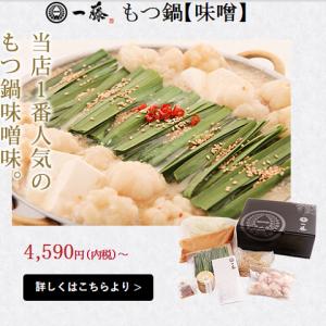 福岡今泉本店、天神、博多と3店舗構えるもつ鍋名店、一藤のお取り寄せ通販について、簡単にまとめています。百何続くもつ鍋味噌スープの味に野菜付きセットで、もつ鍋の準備も手軽、人気の博多もつ鍋お取り寄せです。