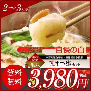京もつ鍋亀八のお取り寄せ白味噌