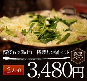 博多七山もつ鍋取り寄せランキング500