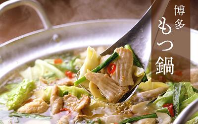 博多華味国産牛もつ鍋通販400。博多華味鳥の国産牛もつ鍋通販について、簡単にまとめています。水炊きで有名な華味鳥の国産牛もつ鍋はその絶品のスープ、臭くないもつの評価が高いもつ鍋です。