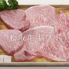 やまとのA5松阪牛ギフトともつ鍋