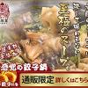 東京炎麻堂の餃子鍋口コミ、唯一無二です。